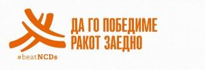 NCDs-DISEASES_BASIC_SLOGAN-CANCERS_makedonski