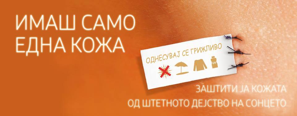 Campanja Makedonski