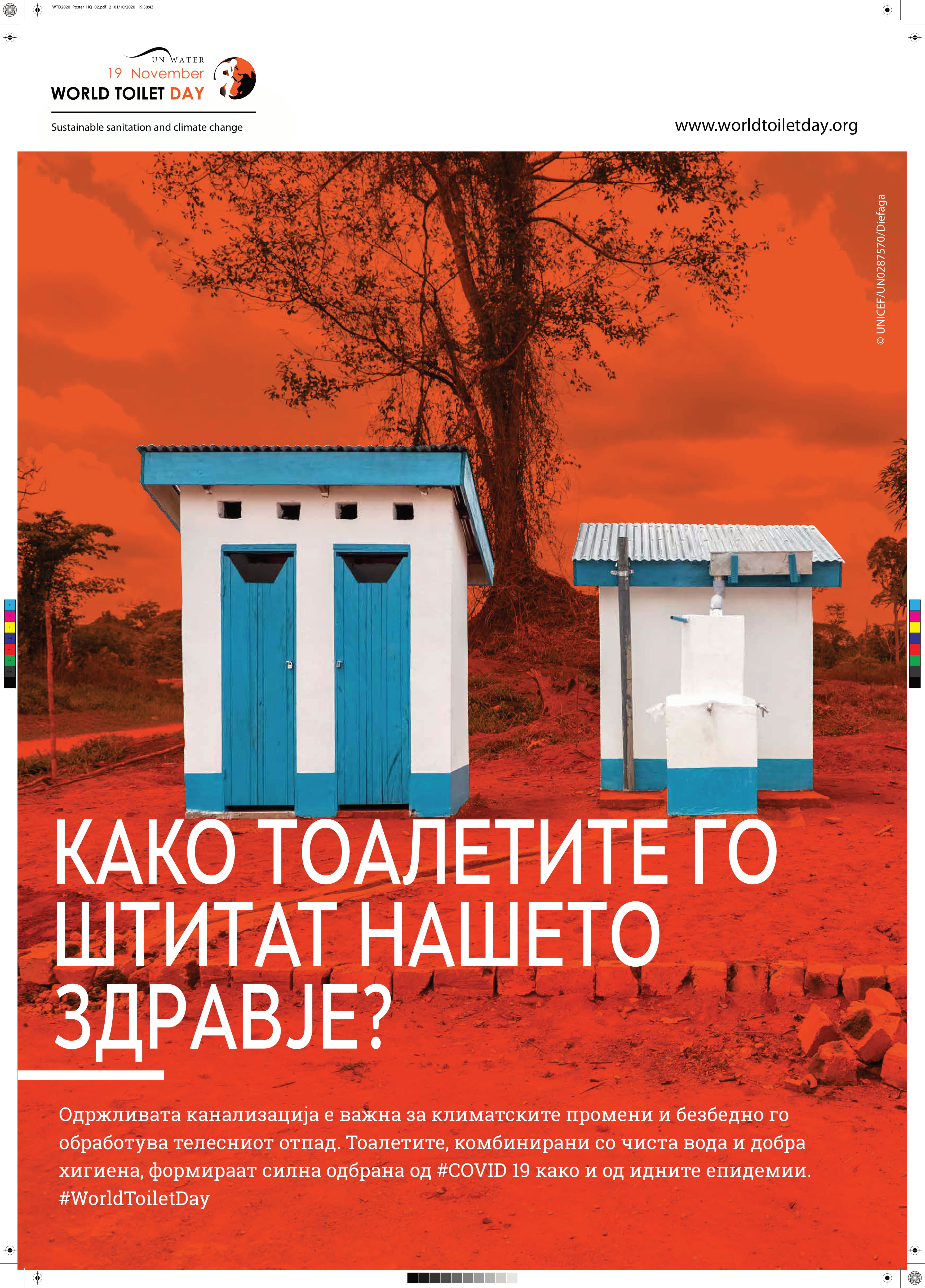 Svetski_den_na_toaletot_2020-1